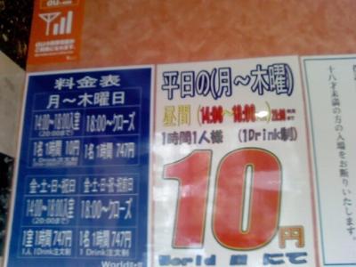 10円その2