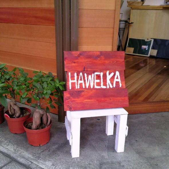 HAWELKAさん