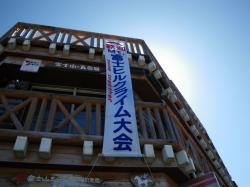 太良峠なのに富士ヒルクライムの横断幕がありました