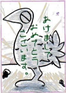 年賀状2012014