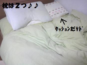 ベッド事情