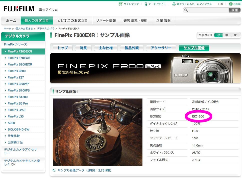 F200 -FinePix F200EXR -サンプル画像 | 富士フイルム (20091101)