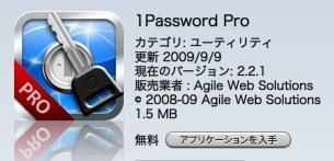 スクリーンショット(2009-11-25 8.03.00)