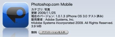 スクリーンショット(2009-12-03 12.38.11)
