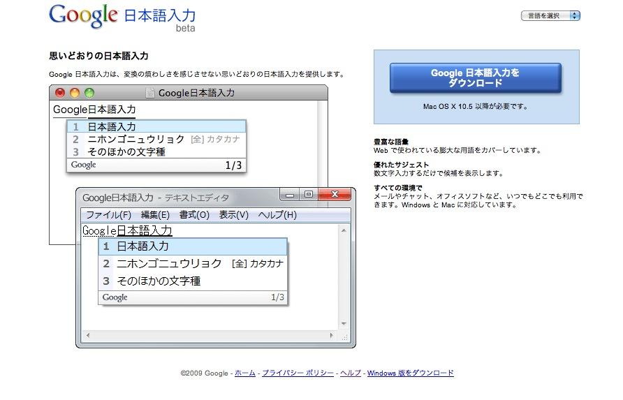 スクリーンショット(2009-12-04 12.18.26)
