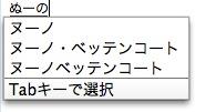 スクリーンショット(2009-12-04 12.23.40)