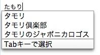 スクリーンショット(2009-12-04 12.24.50)