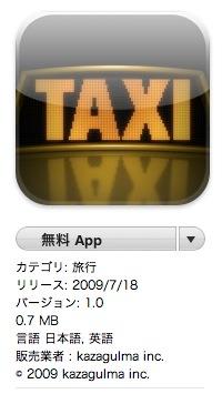 スクリーンショット(2009-12-13 13.28.07)