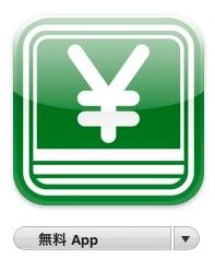スクリーンショット(2010-01-02 17.24.30)