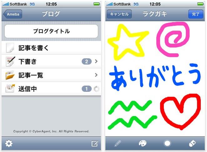 スクリーンショット(2010-01-13 12.37.21)