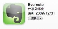 スクリーンショット(2010-01-15 13.08.14)