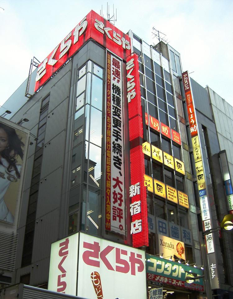 さくらや新宿店_1