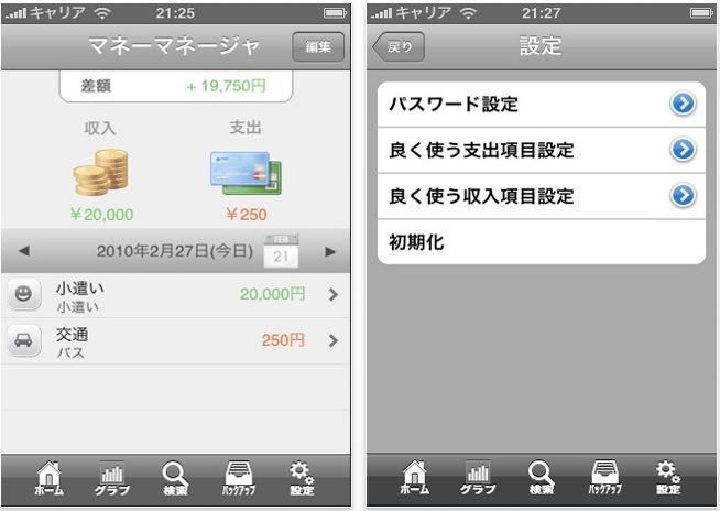 スクリーンショット(2010-03-12 12.59.40)