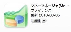 スクリーンショット(2010-03-12 12.55.08)