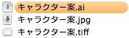 スクリーンショット(2010-03-14 12.18.42)