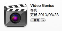 スクリーンショット(2010-03-31 12.55.29)