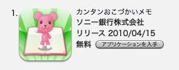 スクリーンショット(2010-04-21 12.47.46)
