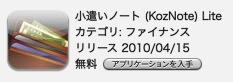 スクリーンショット(2010-04-22 12.50.58)