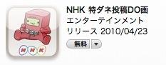 スクリーンショット(2010-05-16 9.17.50)