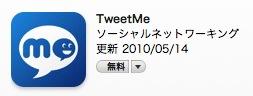 スクリーンショット(2010-05-16 9.45.21)
