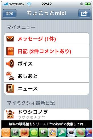 スクリーンショット(2010-05-22 10.47.08)