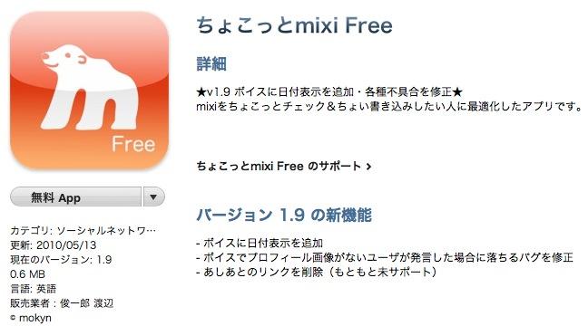 スクリーンショット(2010-05-22 10.46.57)