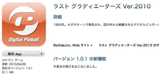 スクリーンショット(2010-05-20 7.51.42)