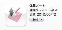 スクリーンショット(2010-06-16 20.50.48)