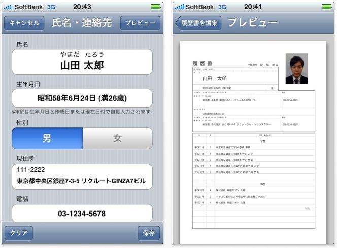 スクリーンショット(2010-06-27 5.50.04)