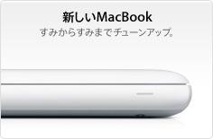 promo_macbook_20091020.jpg