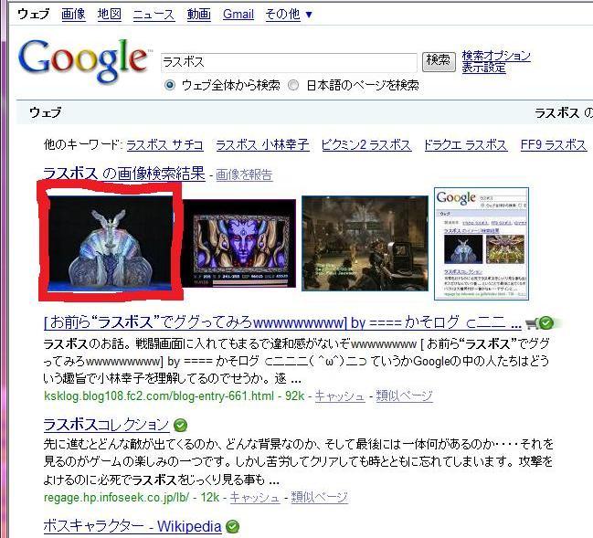 google satiko