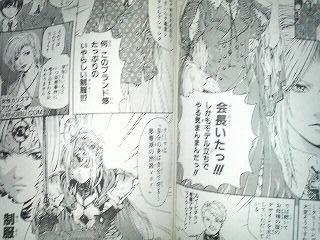 学園革命伝ミツルギ1-1