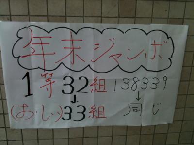 年末ジャンボ!2億円!!・・・おしい!
