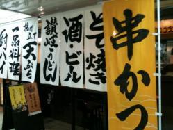 新大阪で串カツ食べよう