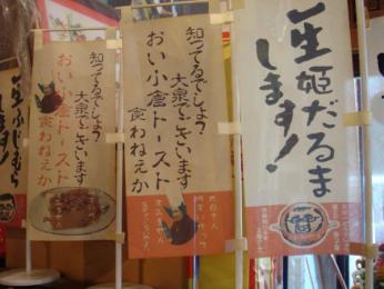 おい小倉トースト食わねぇか