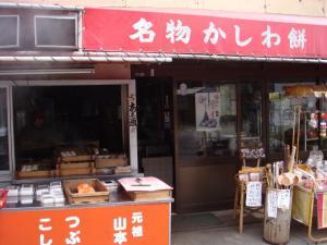 鹿島神社 名物かしわ餅