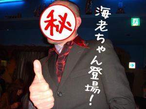 謎の男、海老ちゃん登場!