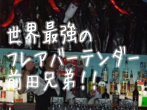 世界最強のフレアバーテンダー前田兄弟のカクテルショー
