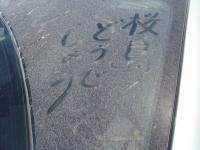 フロントガラスに字もかけちゃう。桜島どうでしょう