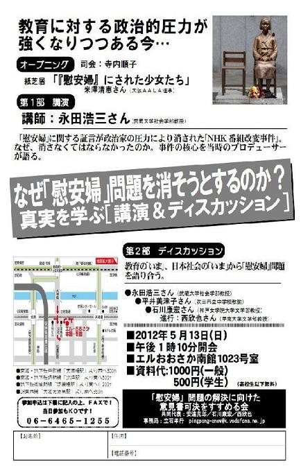 20120513学習会