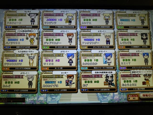 20120321_match_3