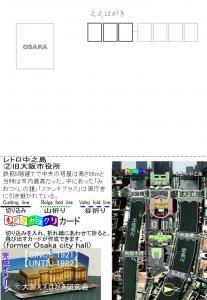 旧大阪市役所(表)