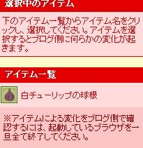 アイテム(・∀・)イイ!!