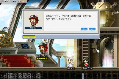 海賊おたまSS誕生!