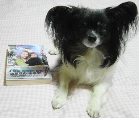 あざみちゃんの本