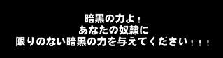 2011_03_05_008 暗黒の・・・