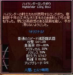 2011_03_11_001 ハイロン