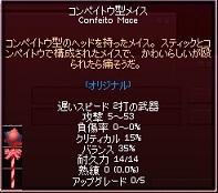 2011_03_11_003 メイス