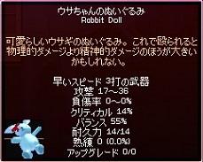 2011_03_11_004 うさちゃん