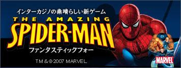 インターカジノにスパイダーマン登場